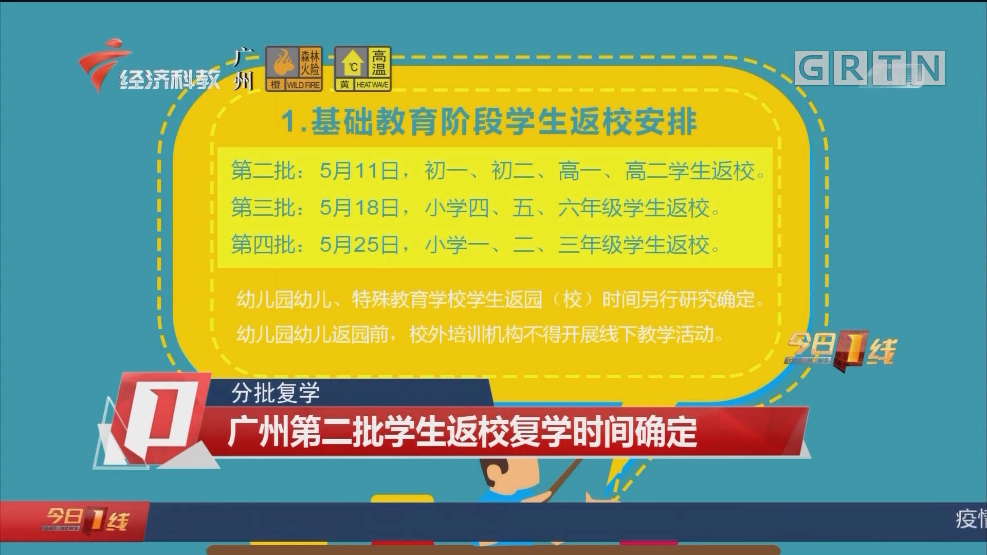 分批復學 廣州第二批學生返校復學時間確定