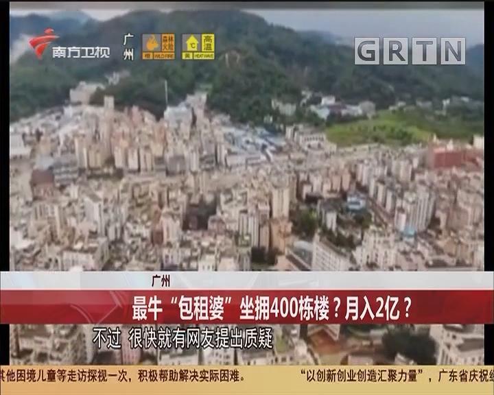"""广州 最牛""""包租婆""""坐拥400栋楼?月入2亿?"""
