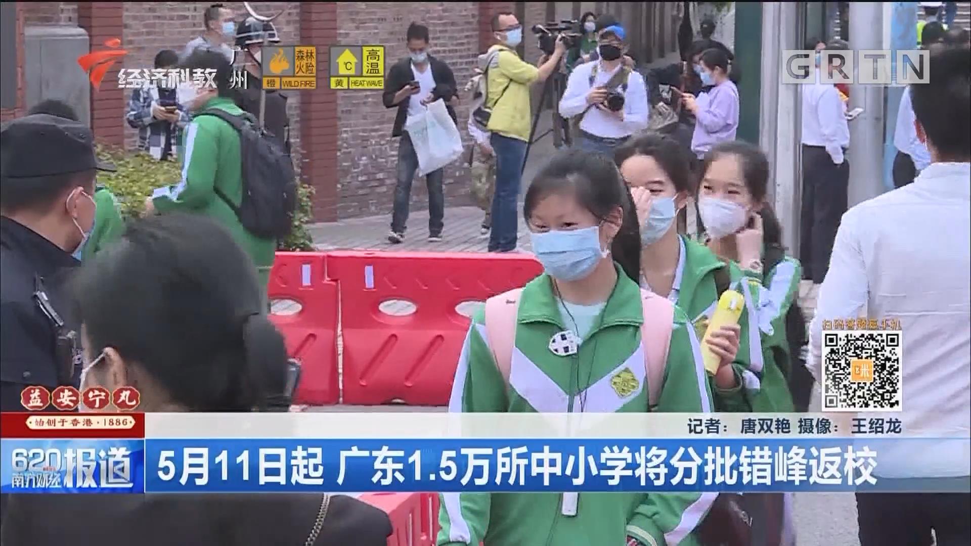 5月11日起 廣東1.5萬所中小學將分批錯峰返校