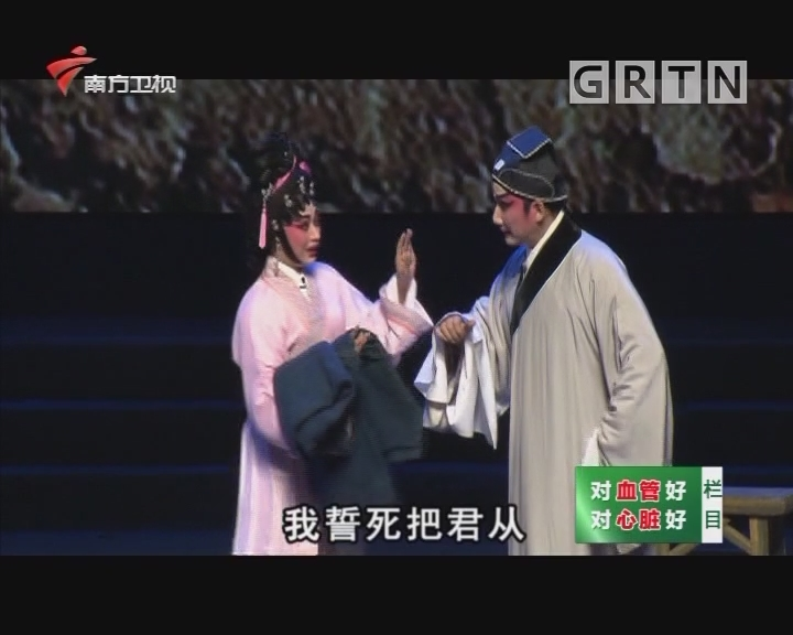 [2020-05-15]粤唱粤好戏:《三件宝》之火袍