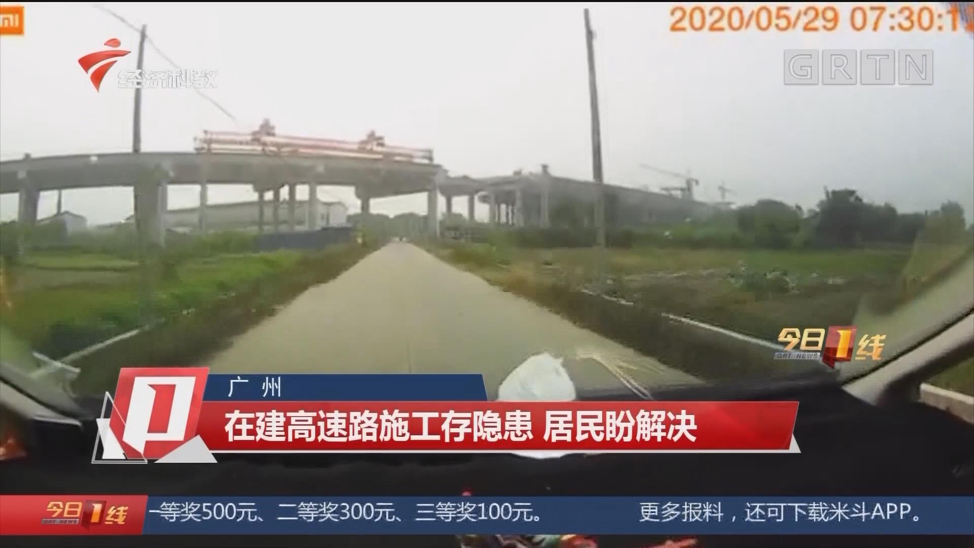 廣州 在建高速路施工存隱患 居民盼解決