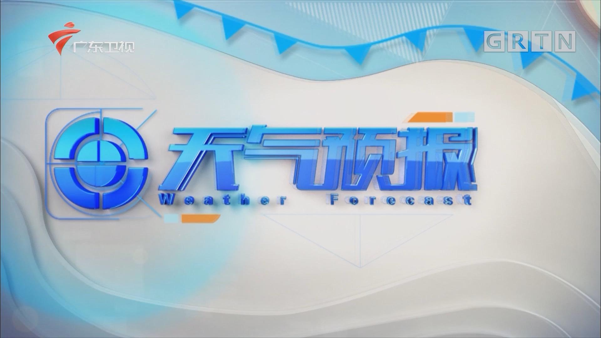 [HD][2020-05-08]廣東天氣預報