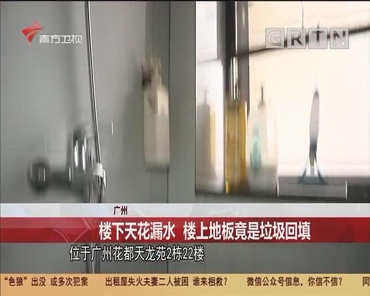 广州 楼下天花漏水 楼上地板竟是垃圾回填