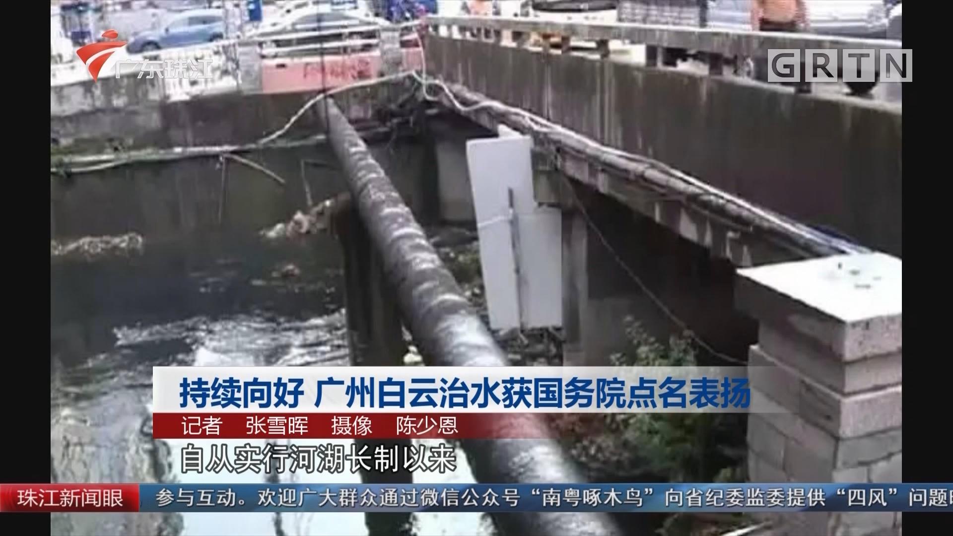 持续向好 广州白云治水获国务院点名表扬