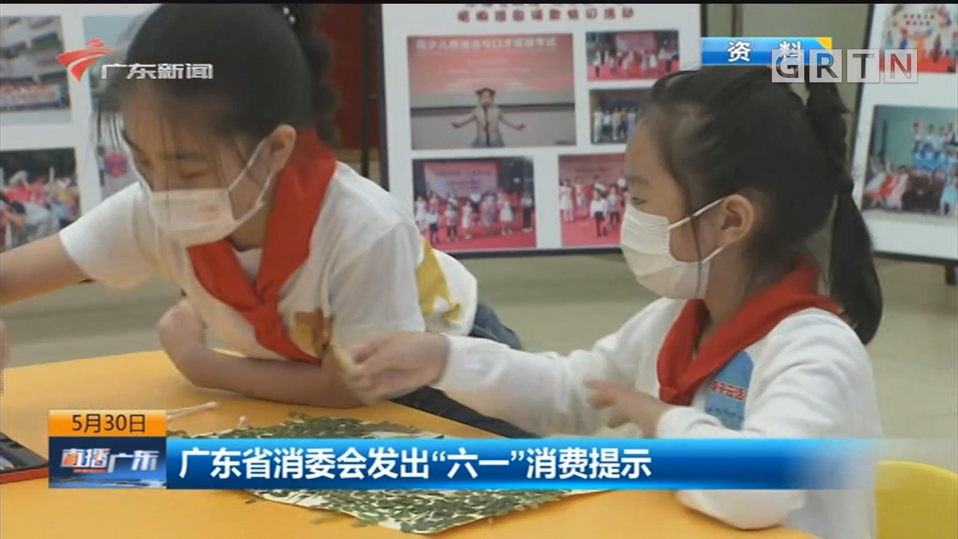 """广东省消委会发出""""六一""""消费提示"""