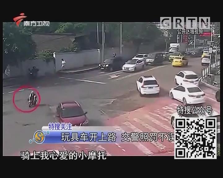 玩具車開上路 交警照罰不誤