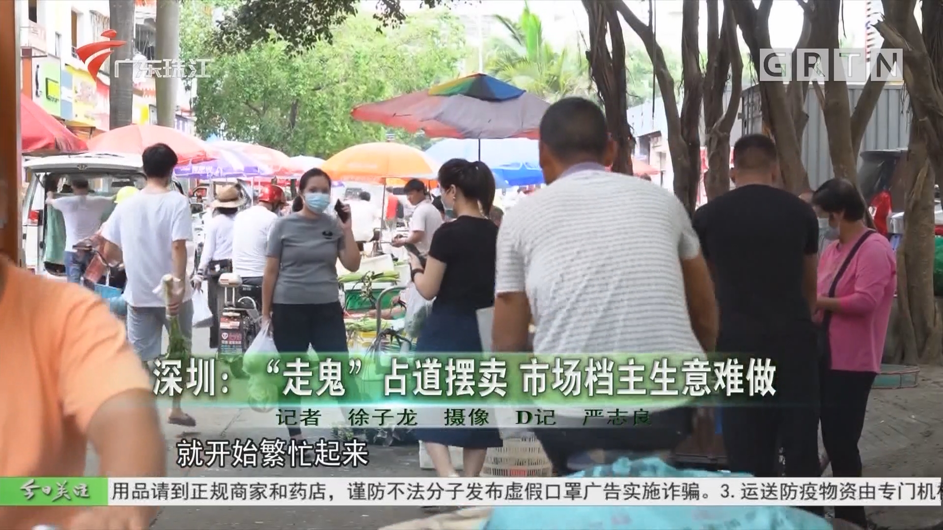 """深圳:""""走鬼""""占道摆卖 市场档主生意难做"""