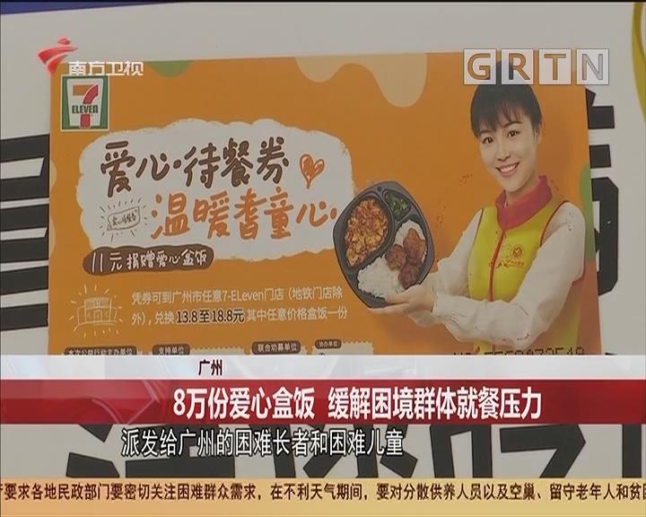 廣州 8萬份愛心盒飯 緩解困境群體就餐壓力