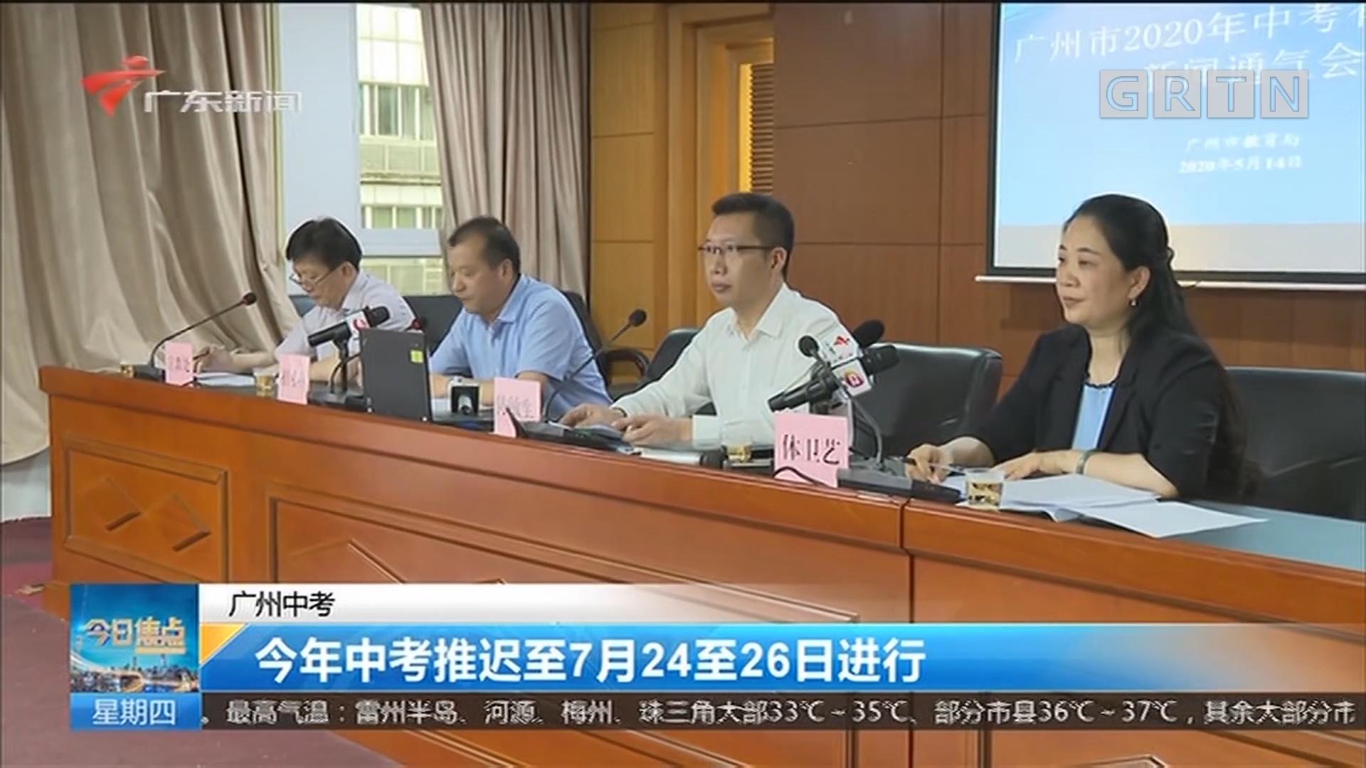 广州中考 今年中考推迟至7月24至26日进行