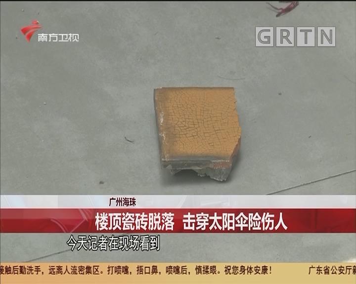 廣州海珠 樓頂瓷磚脫落 擊穿太陽傘險傷人