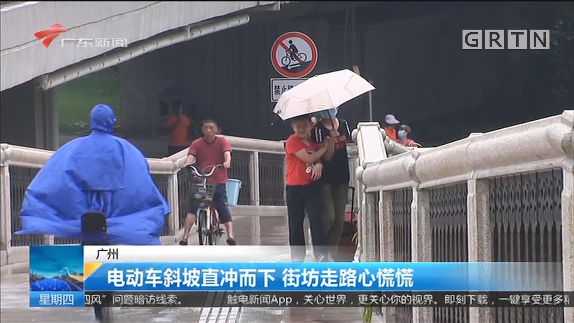广州 电动车斜坡直冲而下 街坊走路心慌慌