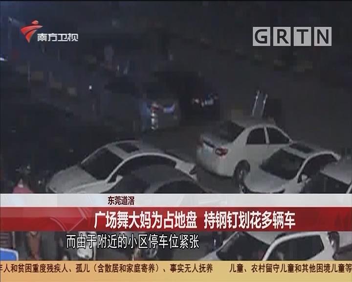 東莞道滘 廣場舞大媽為占地盤 持鋼釘劃花多輛車