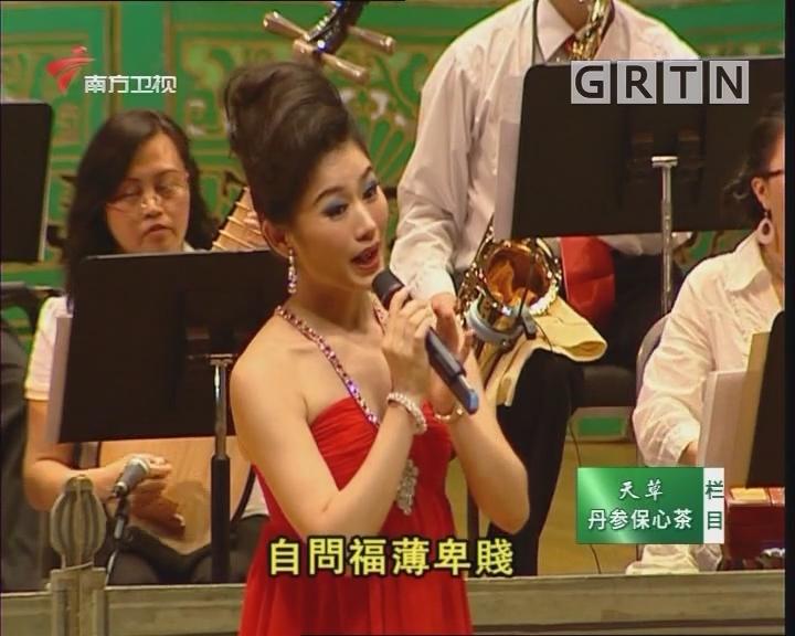 [2020-05-13]粤唱粤好戏:陈笑风爱心演唱会