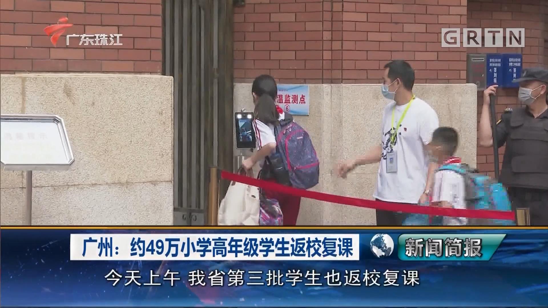 广州:约49万小学高年级学生返校复课