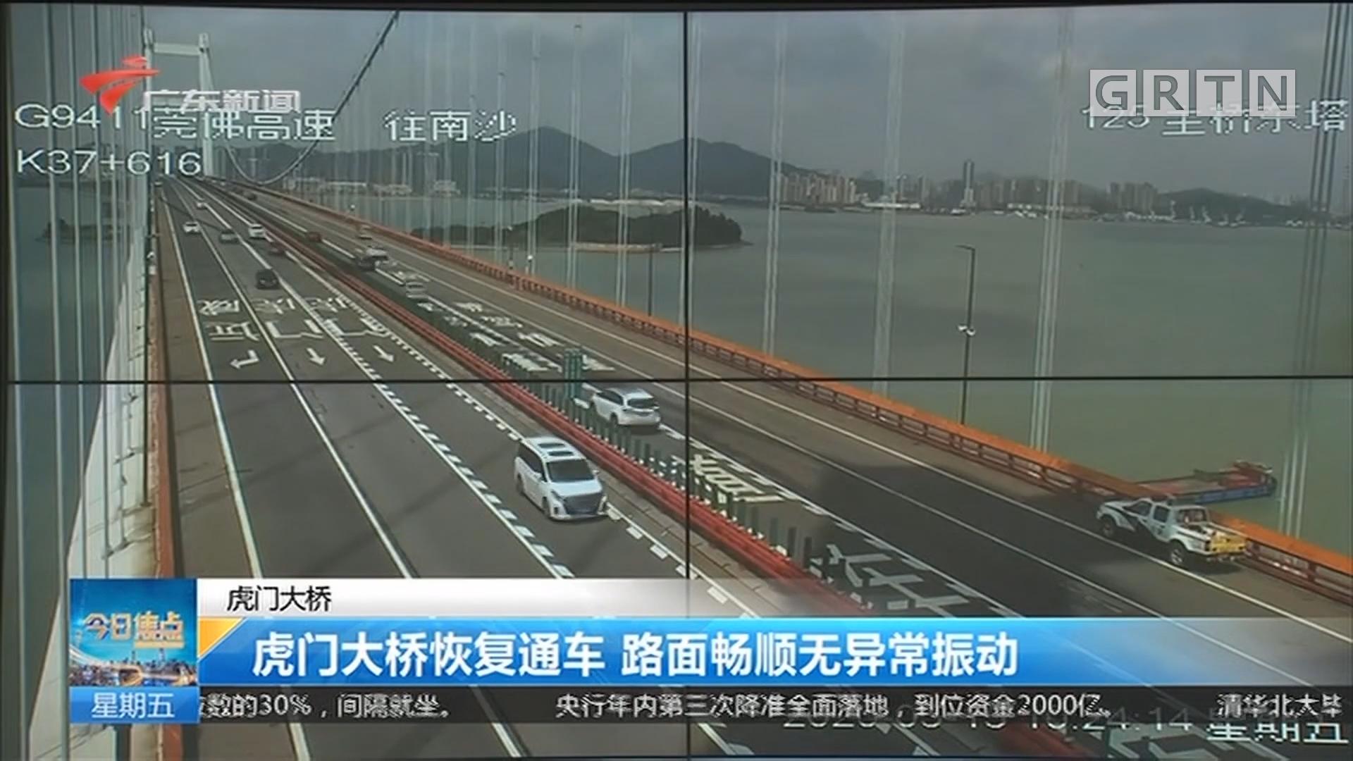 虎门大桥:虎门大桥恢复通车 路面畅顺无异常振动