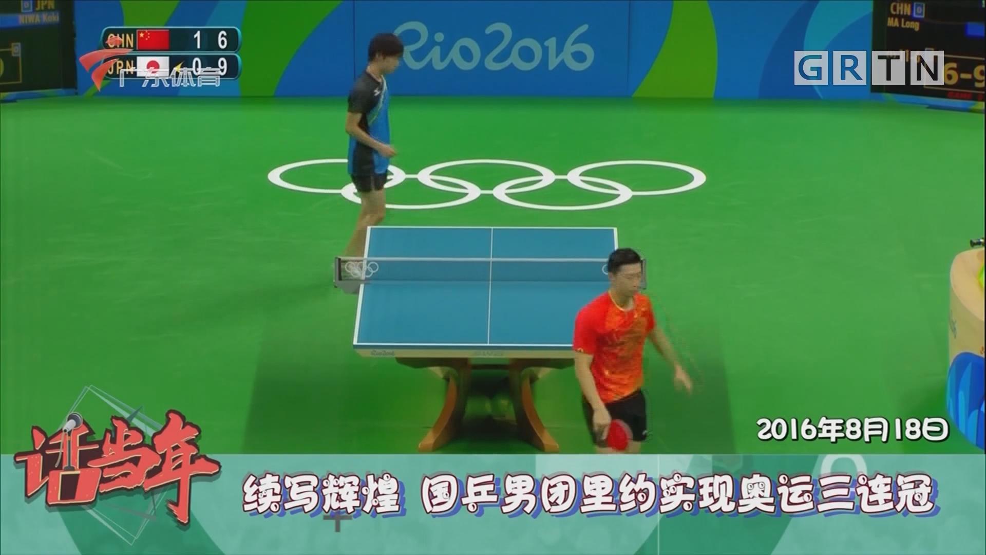 續寫輝煌 國乒男團里約實現奧運三連冠