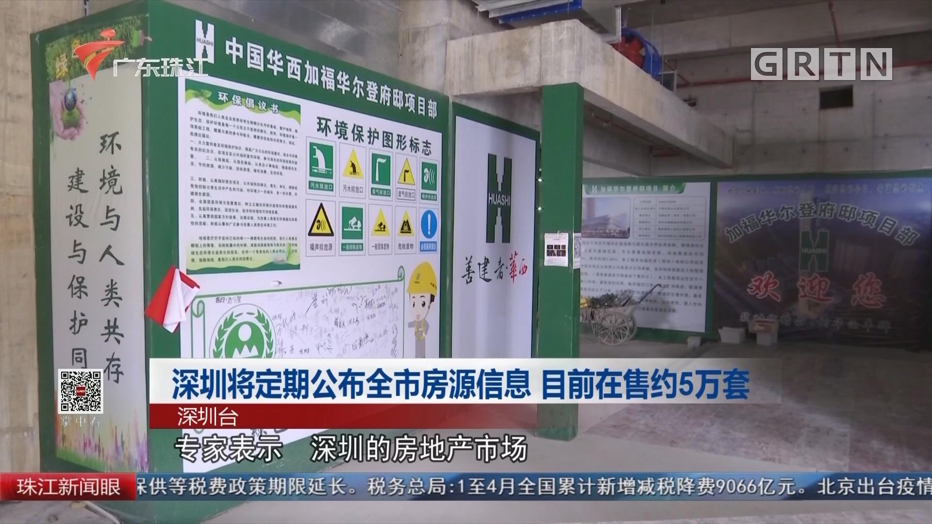 深圳將定期公布全市房源信息 目前在售約5萬套
