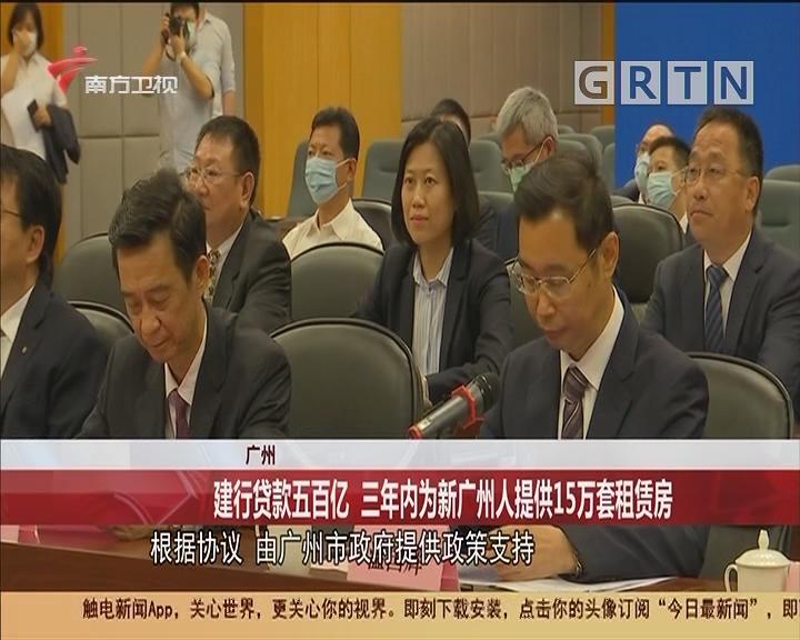 廣州 建行貸款五百億 三年內新廣州人提供15萬套租賃房