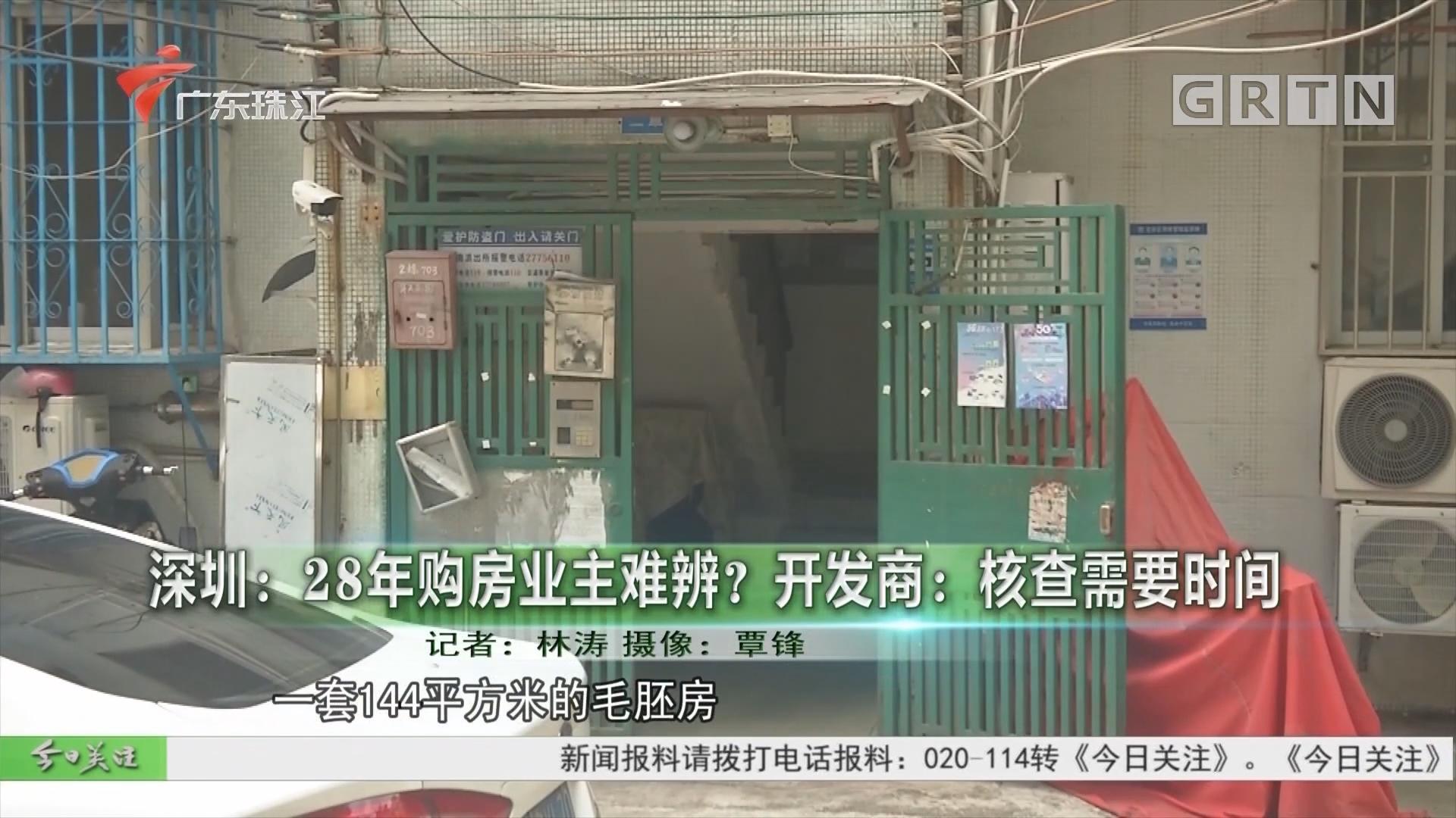深圳:28年购房业主难辨?开发商:核查需要时间