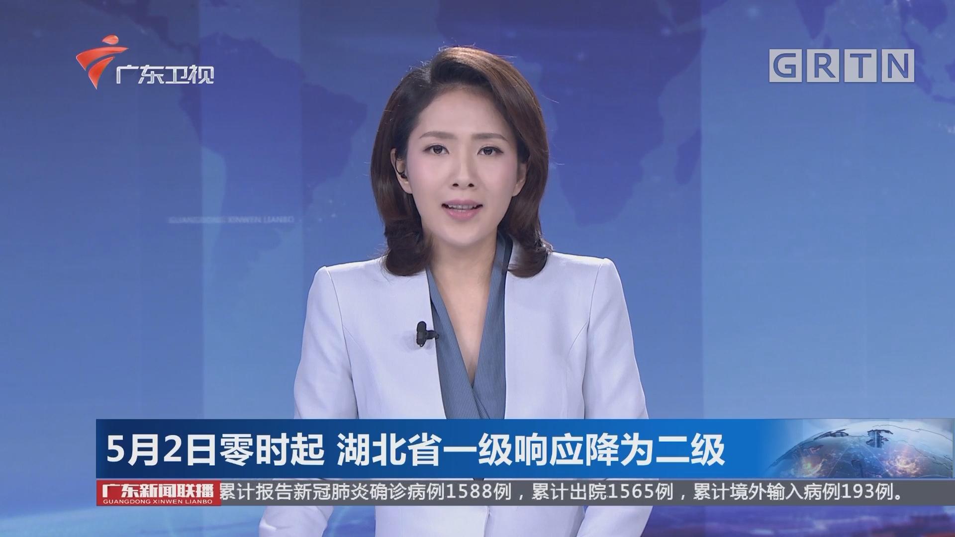 5月2日零時起 湖北省一級響應降為二級