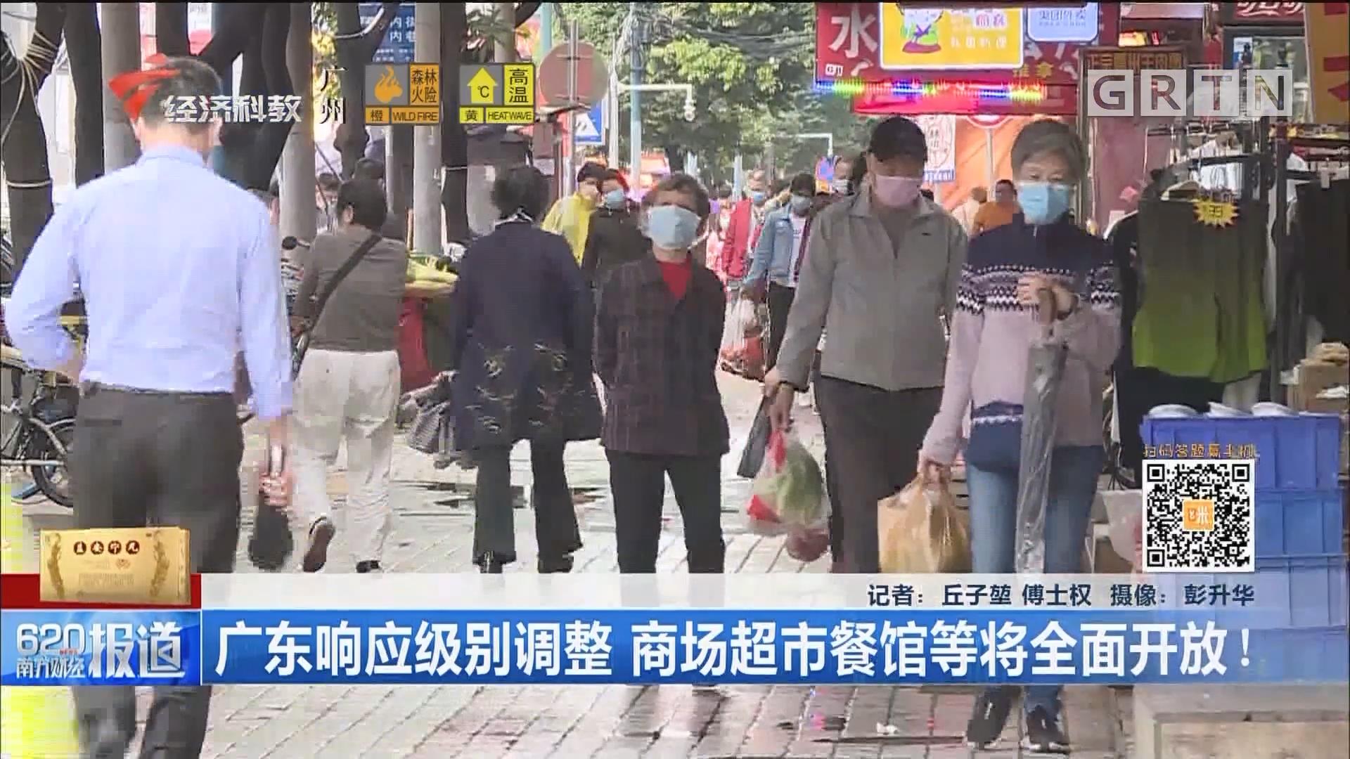 廣東響應級別調整 商場超市餐館等將全面開放!