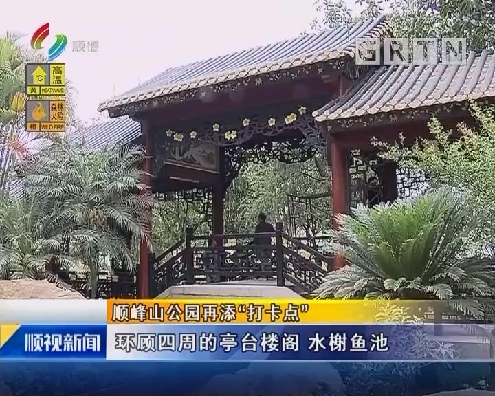 """顺峰山公园再添""""打卡点"""""""