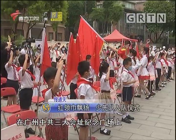 紅領巾飄揚 少先隊入隊儀式