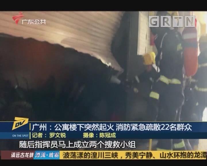 廣州:公寓樓下突然起火 消防緊急疏散22名群眾
