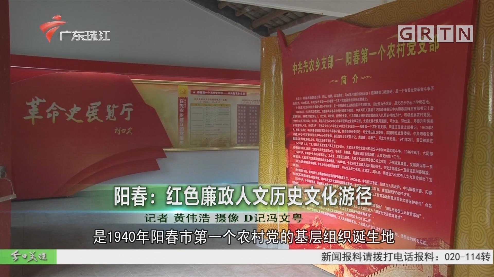 阳春:红色廉政人文历史文化游径