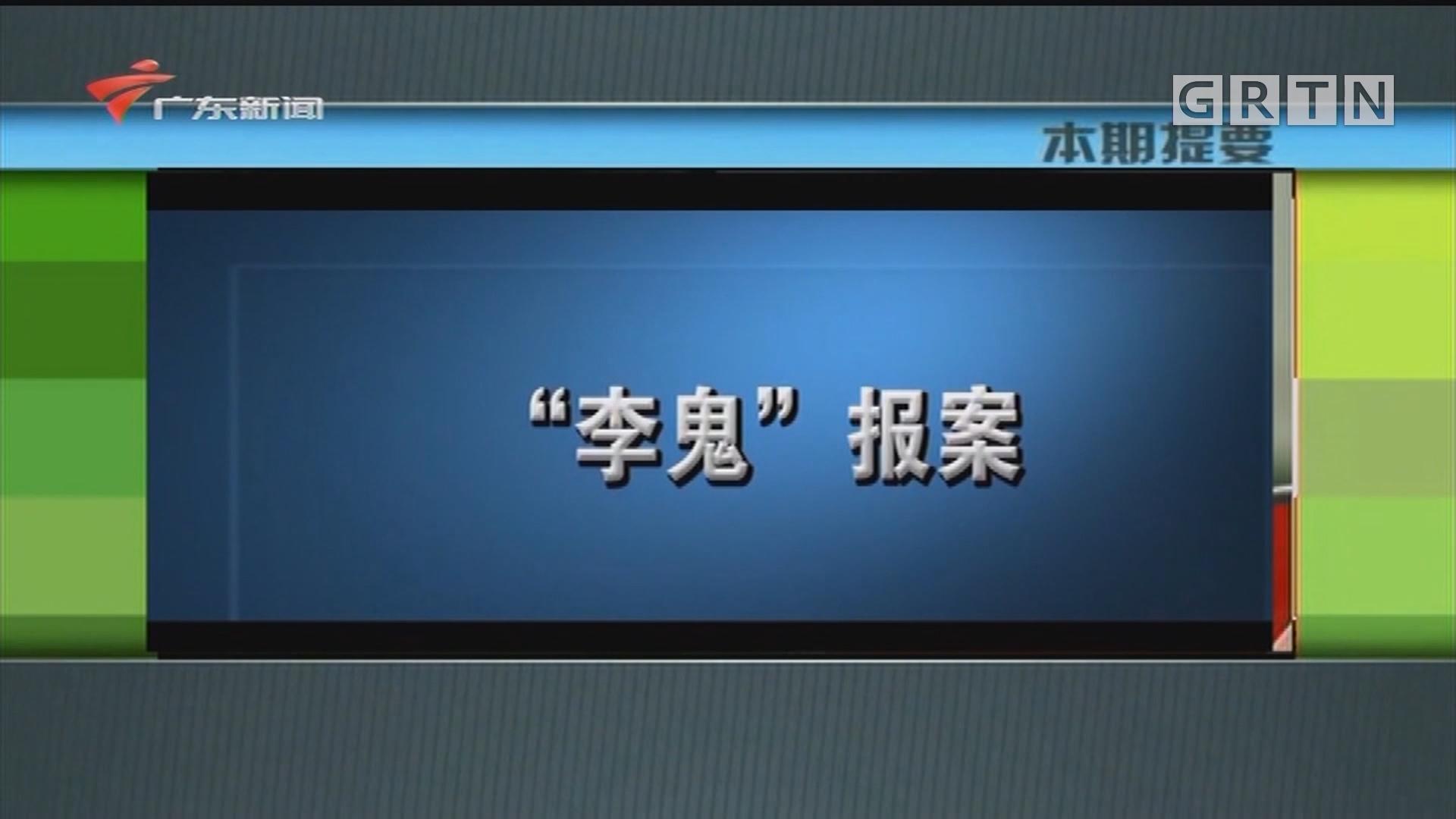 "[HD][2020-05-14]新闻故事:""李鬼""报案"