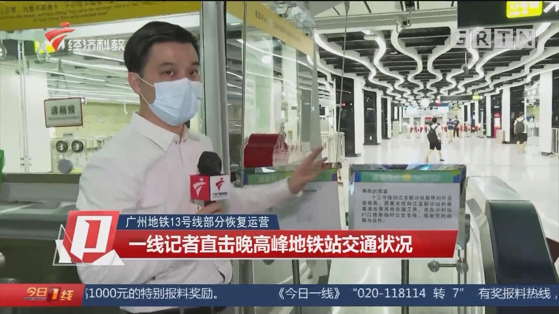 廣州地鐵13號線部分恢復運營 一線記者直擊晚高峰地鐵站交通狀況