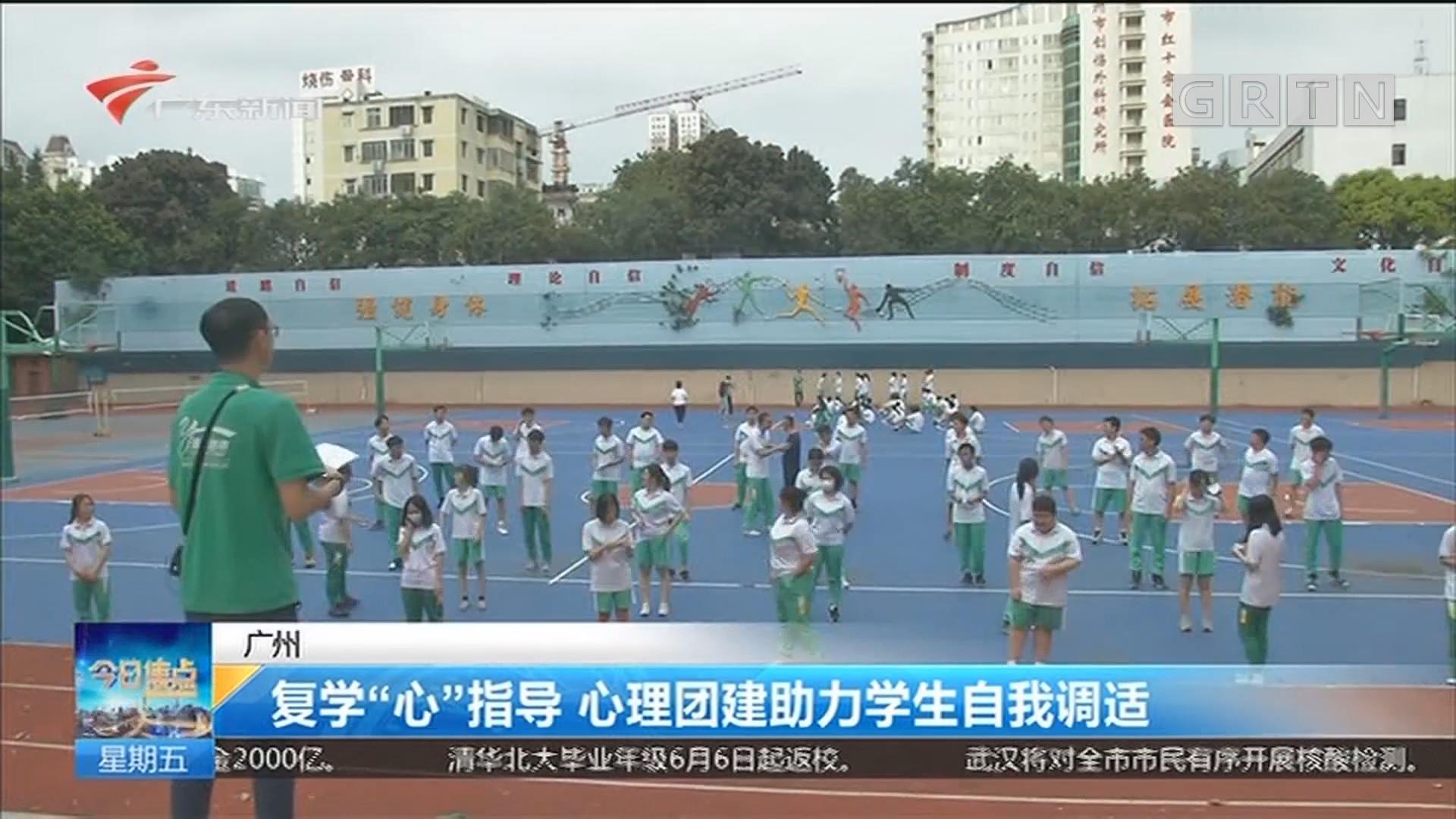 """广州:复学""""心""""指导 心理团建助力学生自我调适"""