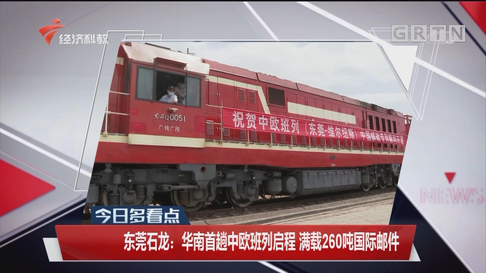 東莞石龍:華南首趟中歐班列啟程 滿載260噸國際郵件