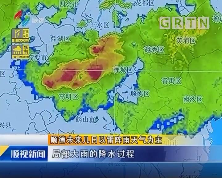 顺德未来几日以雷阵雨天气为主
