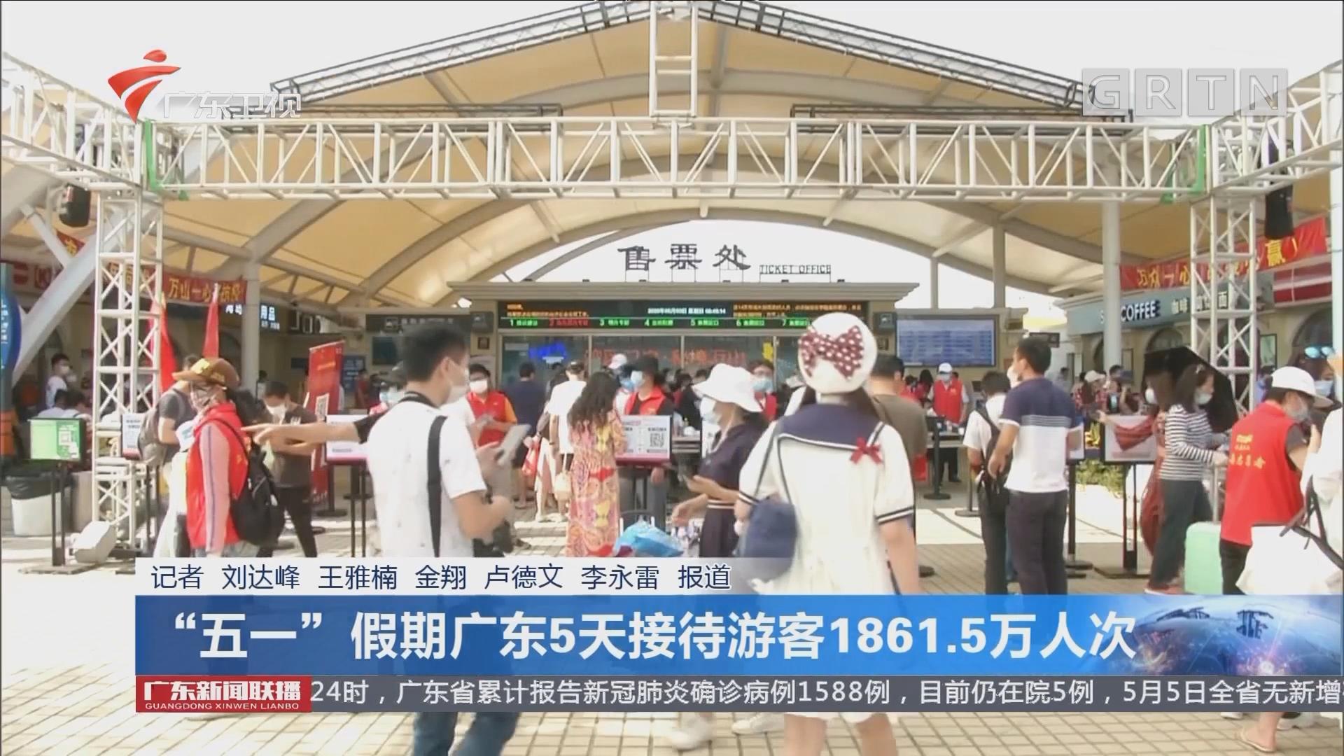 """""""五一""""假期廣東5天接待游客1861.5萬人次"""
