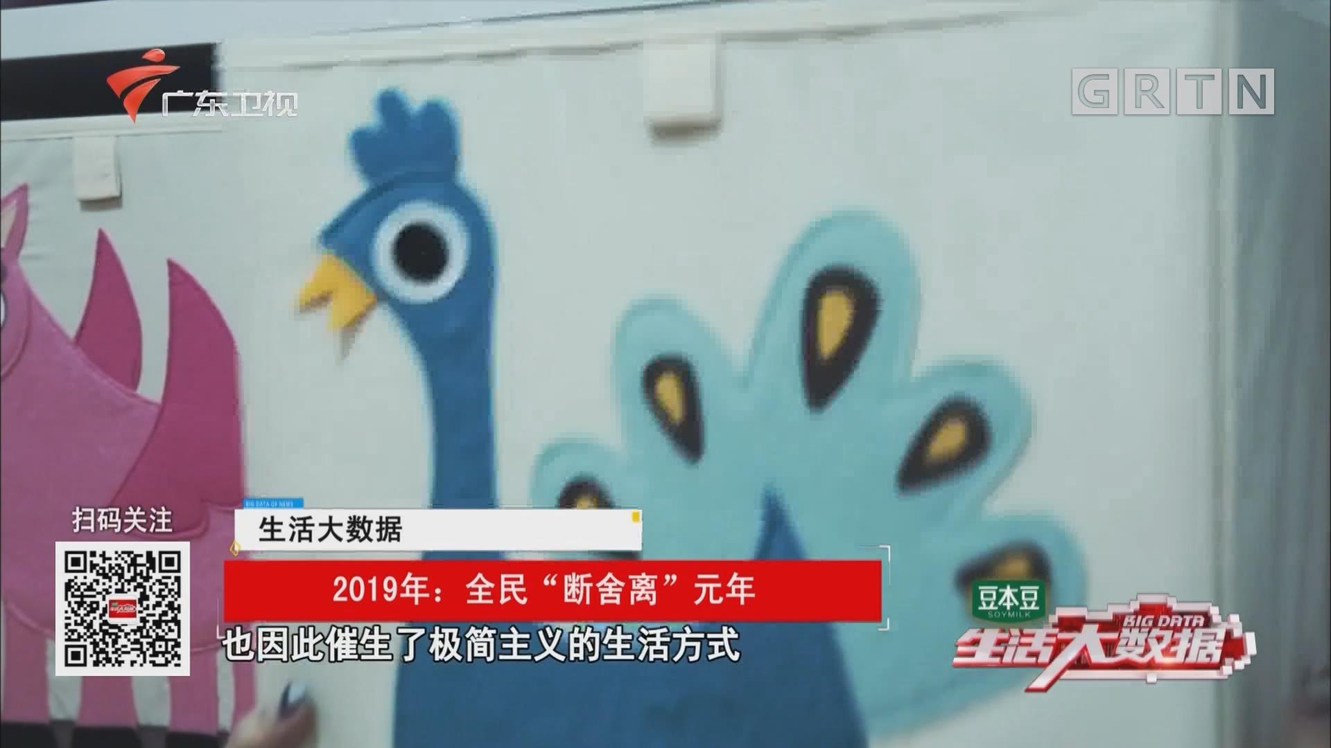 """2019年:全民""""断舍离""""元年"""
