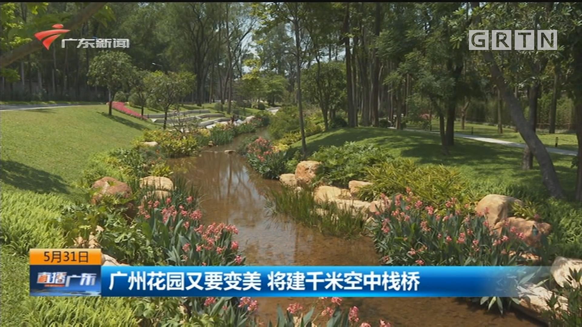 广州花园又要变美 将建千米空中栈桥