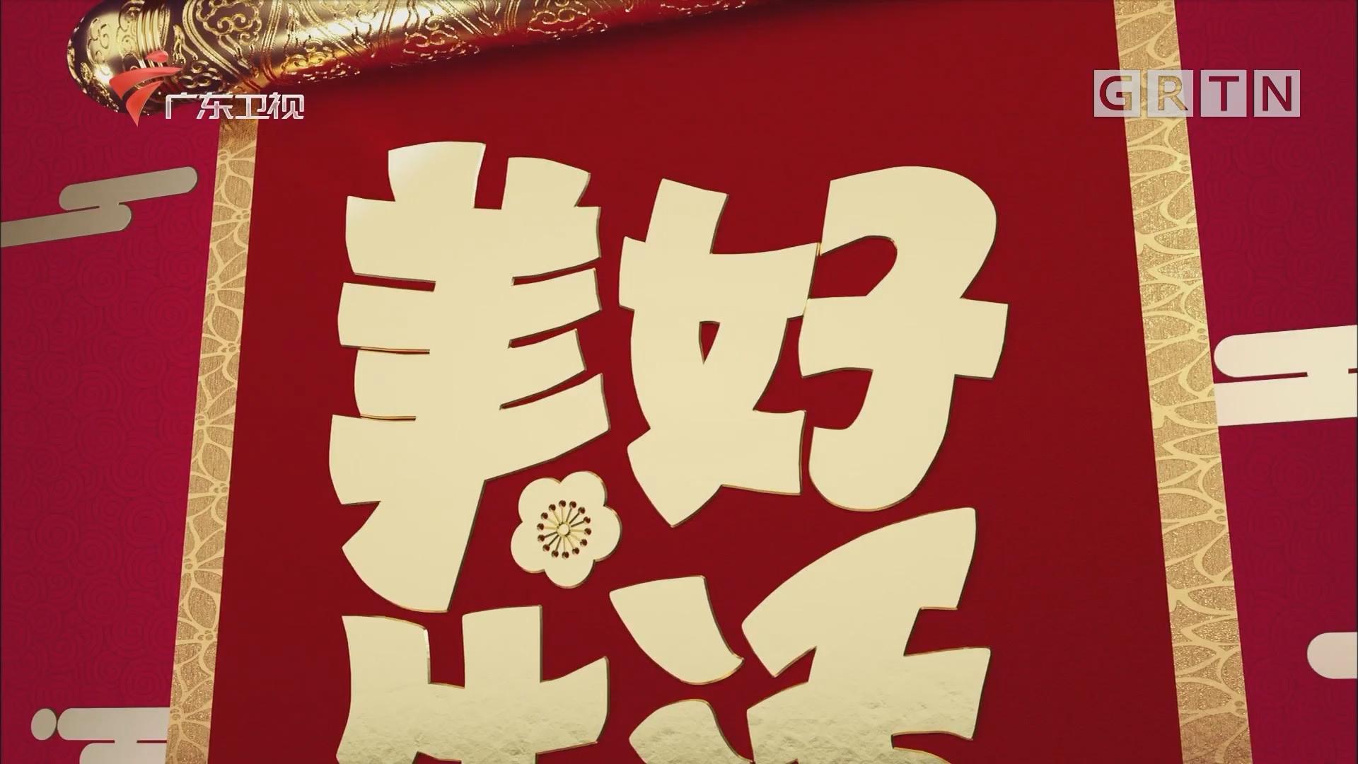 [HD][2020-05-16]美好生活欢乐送