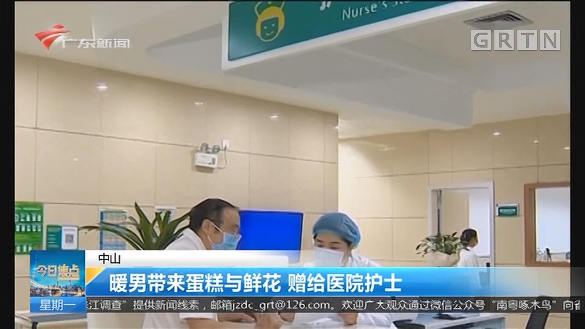 中山 暖男带来蛋糕与鲜花 赠给医院护士