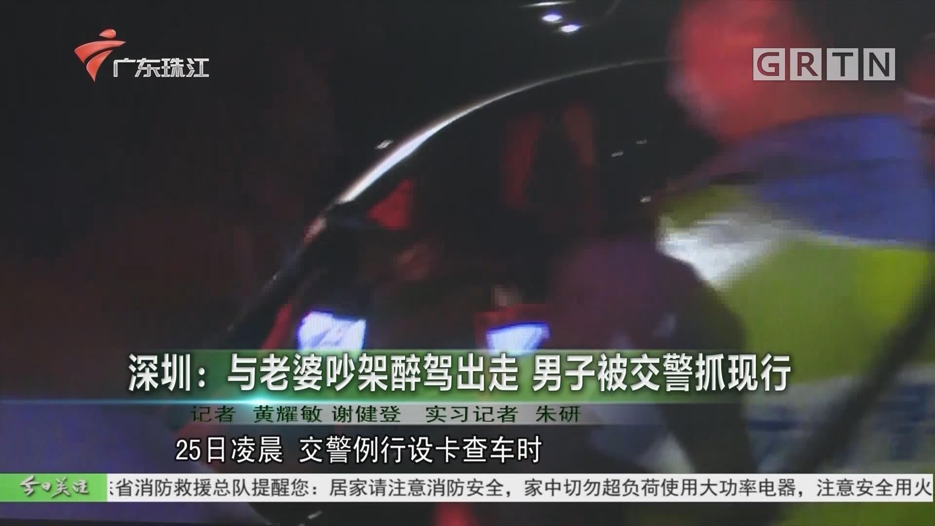 深圳:与老婆吵架醉驾出走 男子被交警抓现行