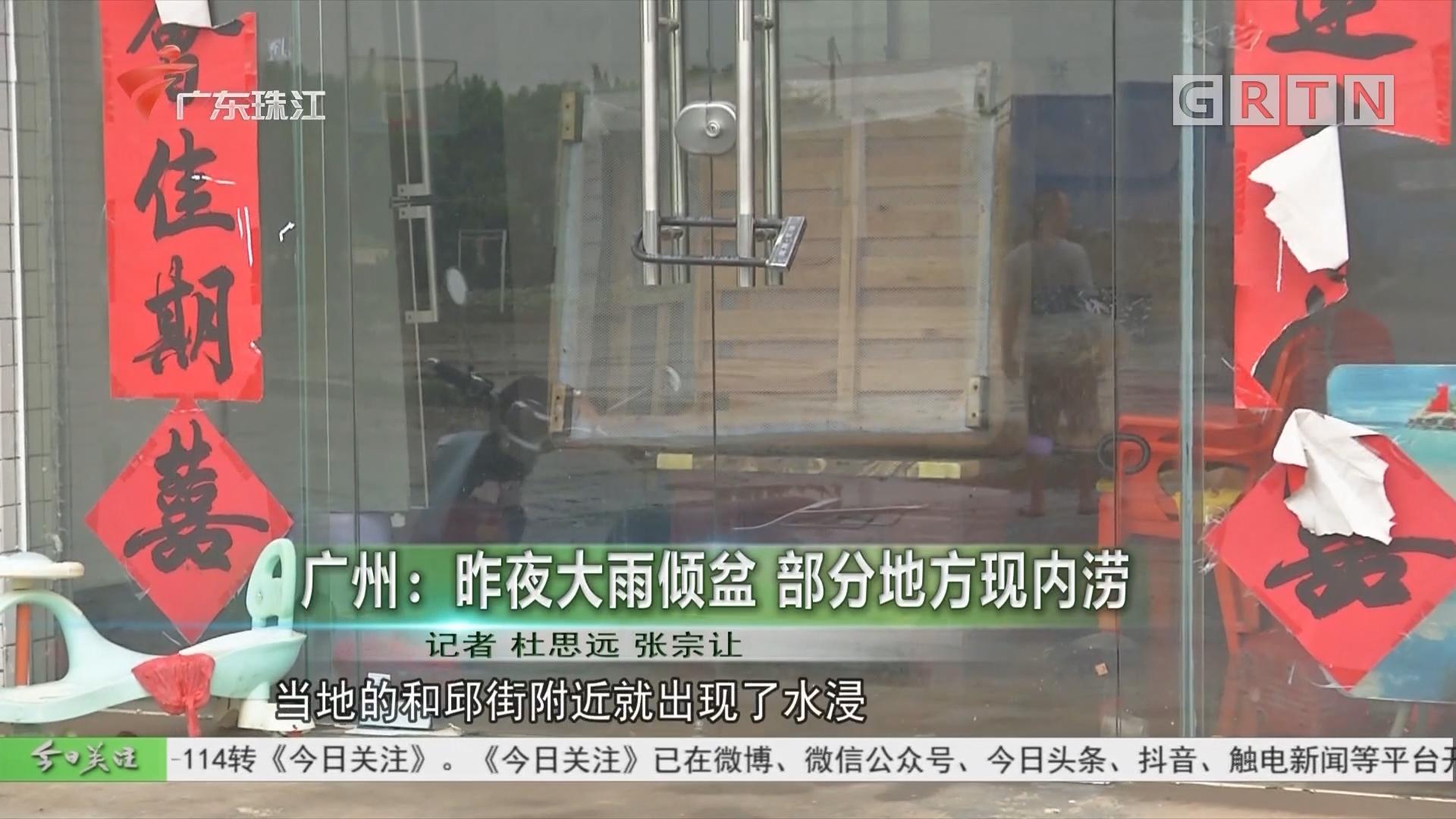 广州:昨夜大雨倾盆 部分地方现内涝