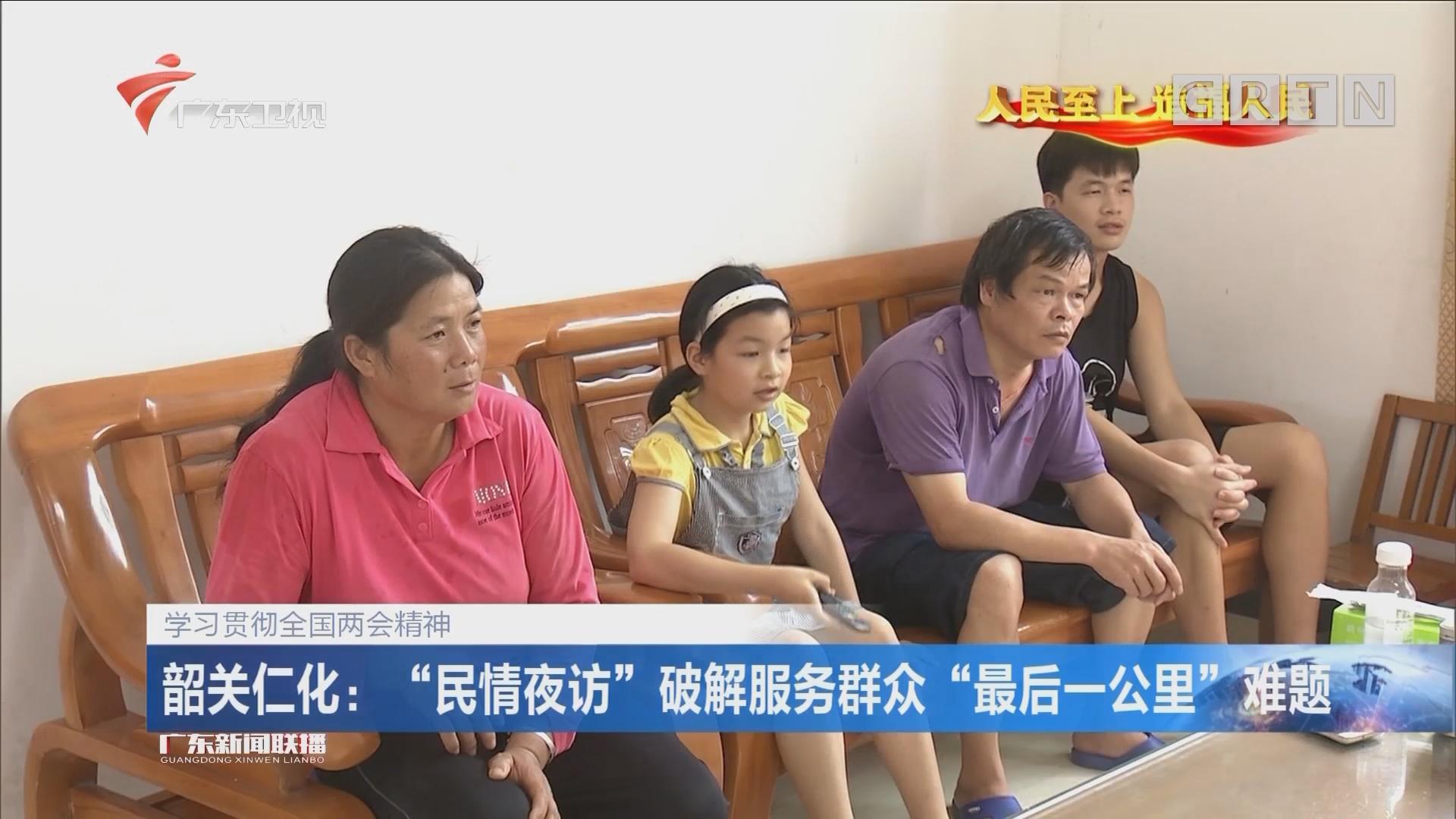 """韶关仁化:""""民情夜访""""破解服务群众""""最后一公里""""难题"""