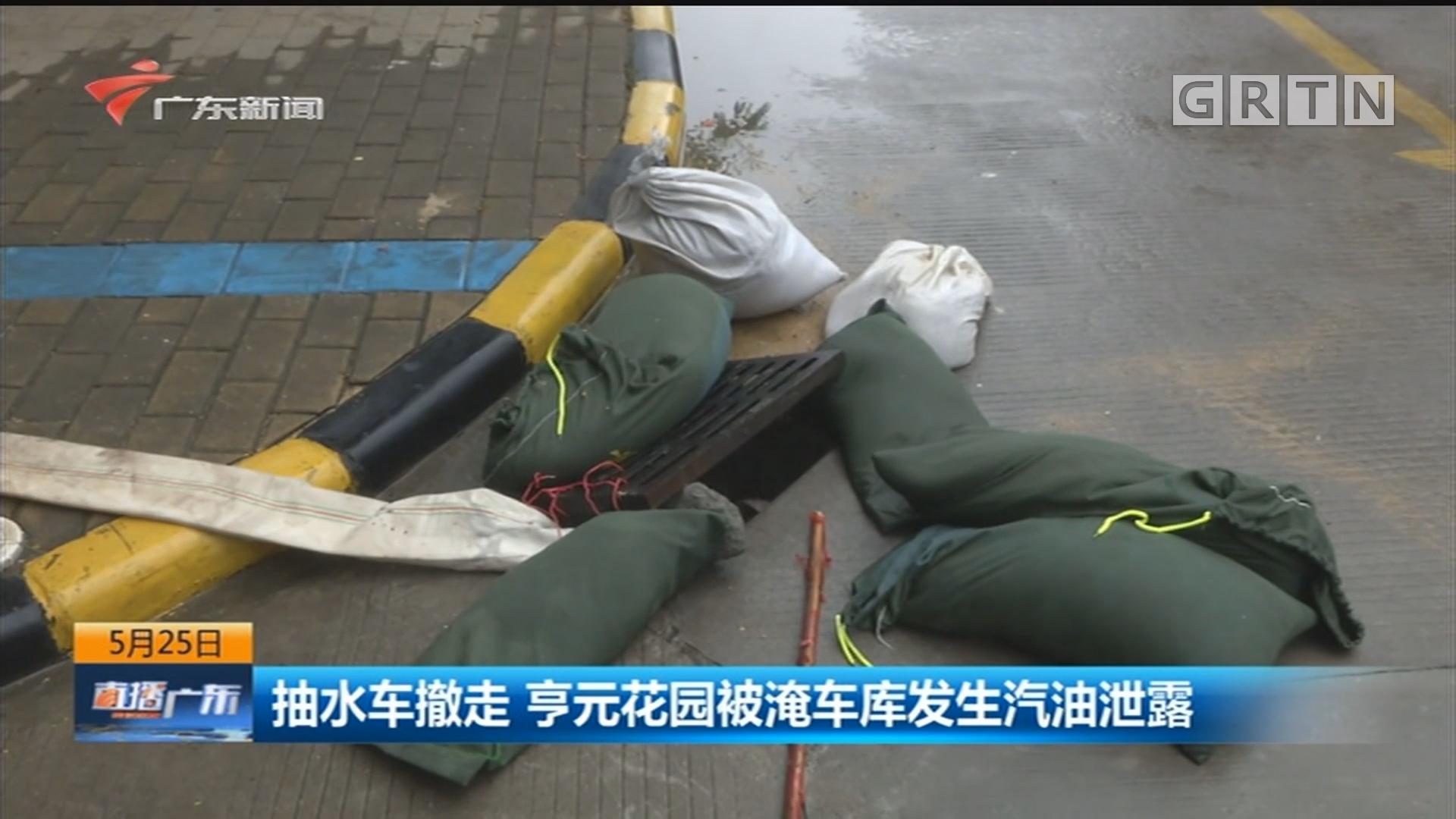 抽水车撤走 亨元花园被淹车库发生汽油泄露