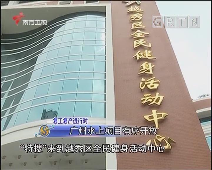 廣州水上項目有序開放
