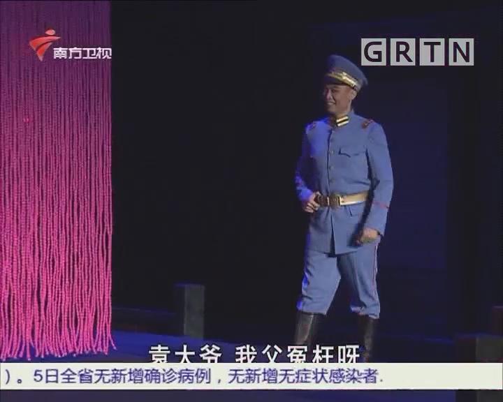 [2020-05-07]粤唱粤好戏:小凤仙