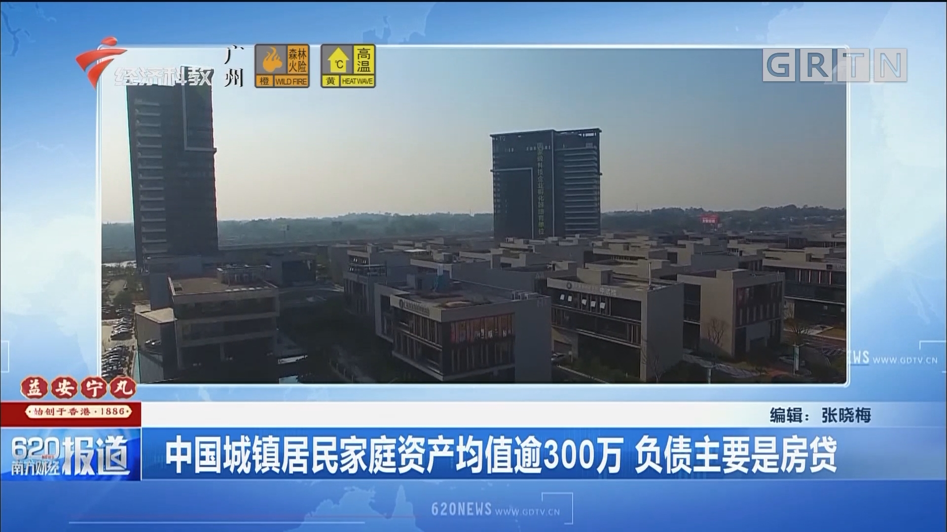 中國城鎮居民家庭資產均值逾300萬 負債主要是房貸
