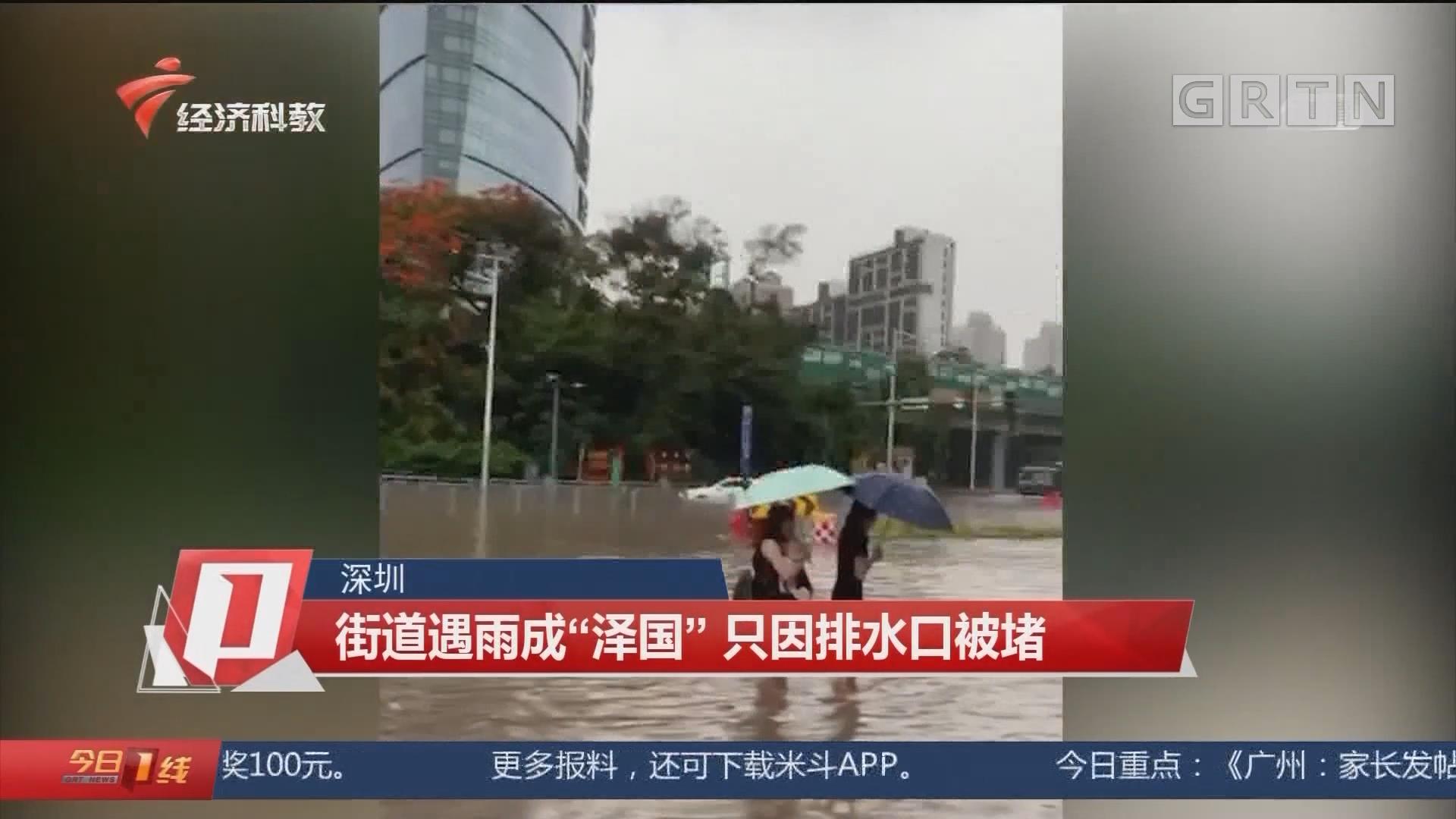 """深圳:街道遇雨成""""澤國"""" 只因排水口被堵"""