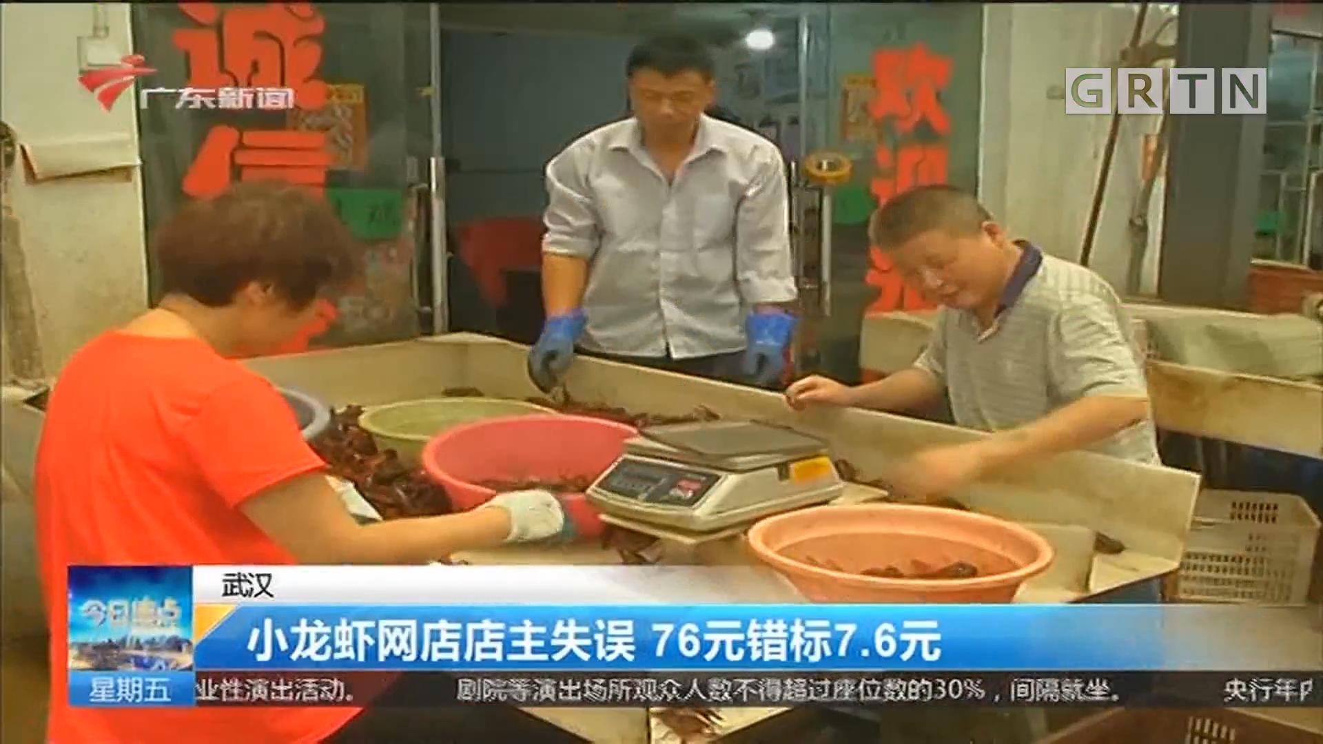 武汉:小龙虾网店店主失误 76元错标7.6元