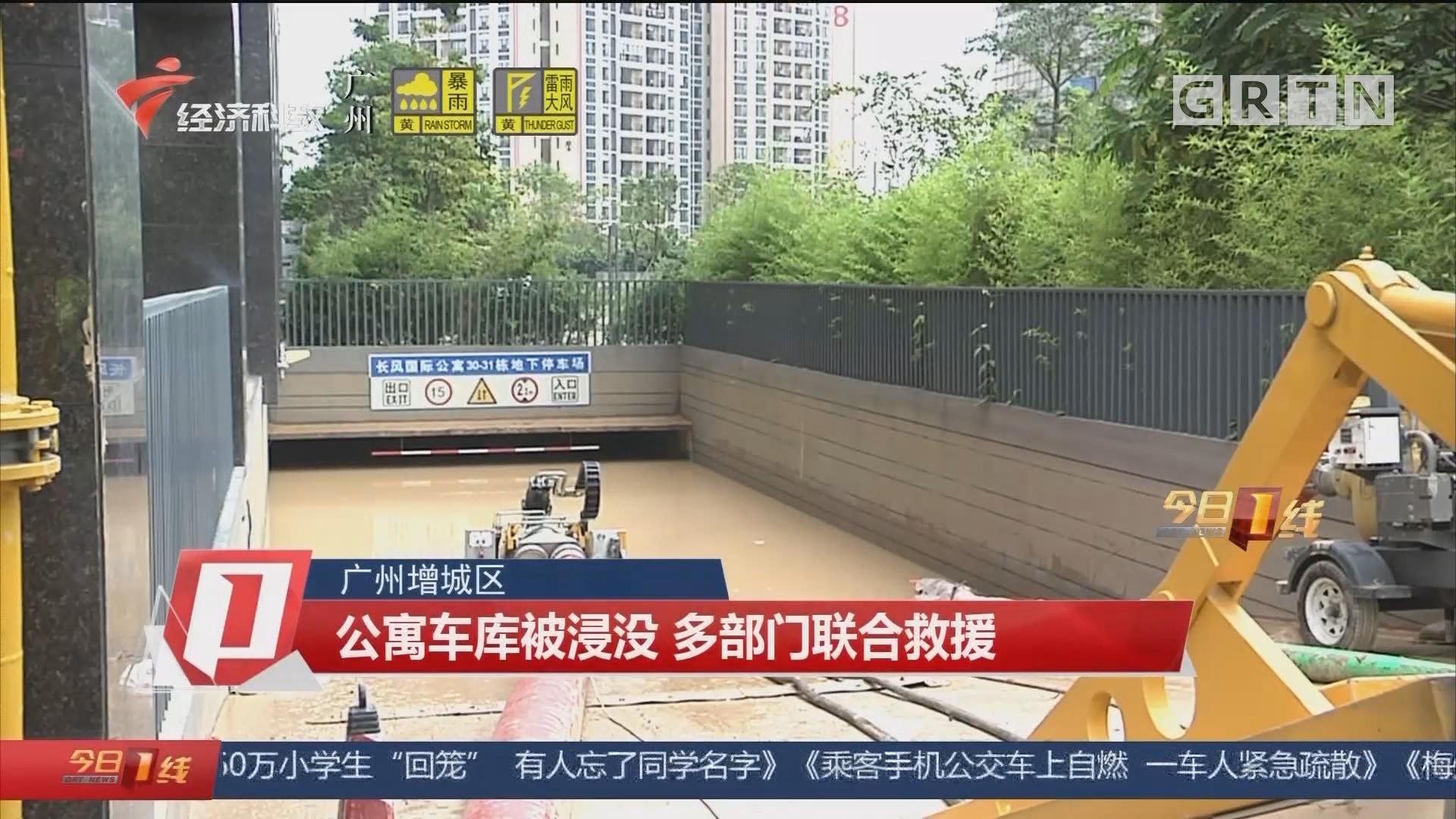 广州增城区 公寓车库被浸没 多部门联合救援