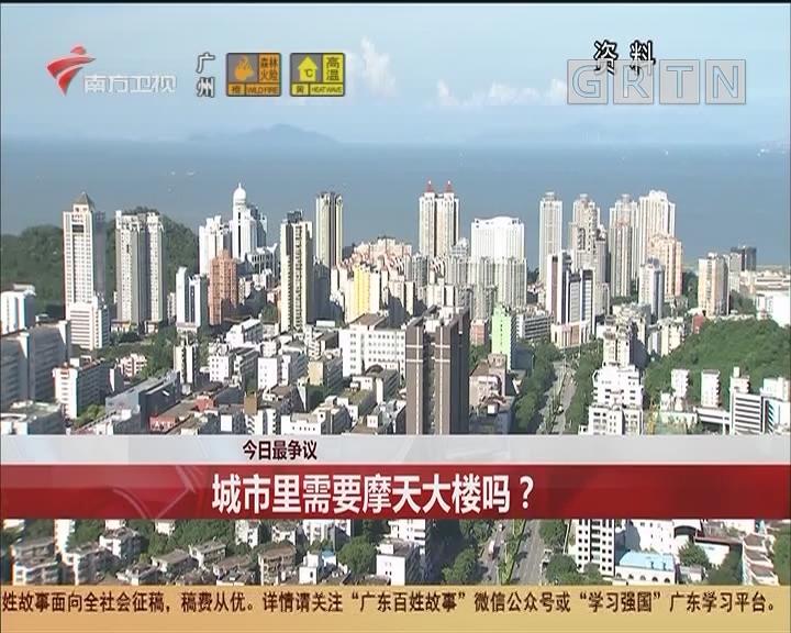 今日最爭議 城市里需要摩天大樓嗎?